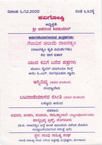 rajarathnam-birthday-back
