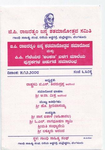 rajarathnam-birthday