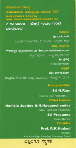 samudaya-invite