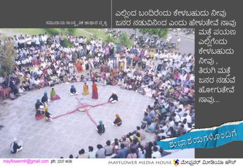 samudaya-shubashaya