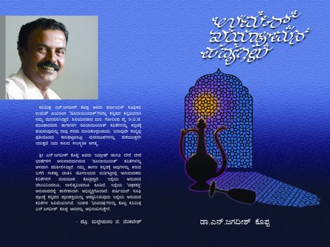 umar-khayamana-padyagalu-cover21