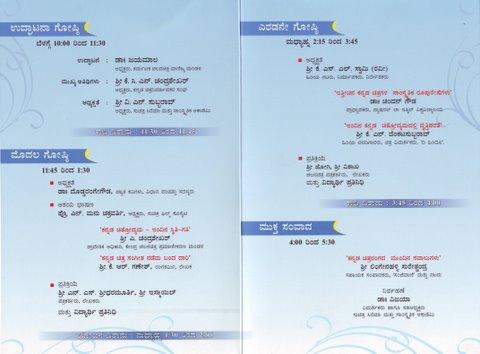 vichara-sankirana-midle-p-1