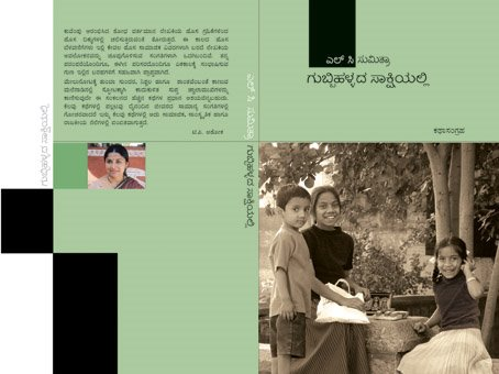 sumitra-book