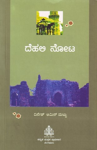 dehali-nota-cover-page0002