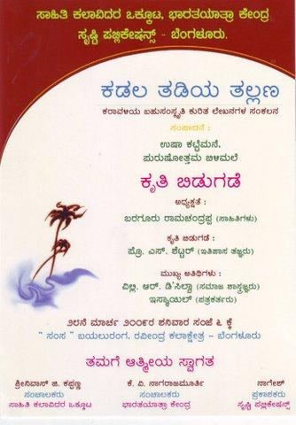 kadala-thadiya
