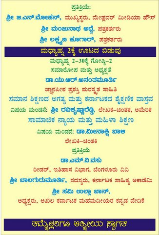samvahana1-copy2