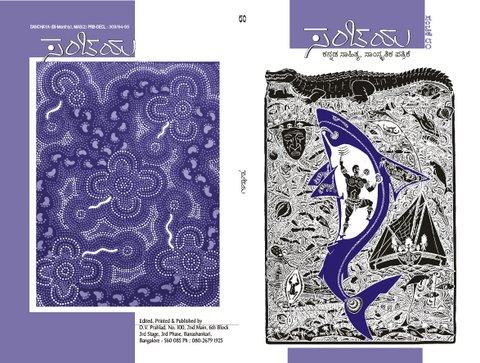 sanchaya cover page