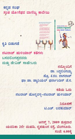 Invitation Nataraj huliyar_