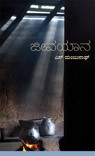 jeevayana cover2