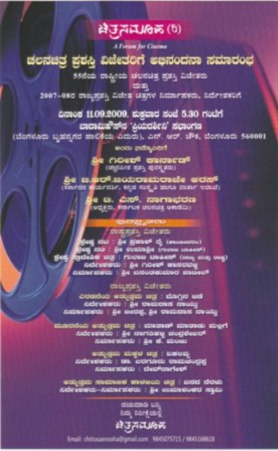 invitation chitrasamuha