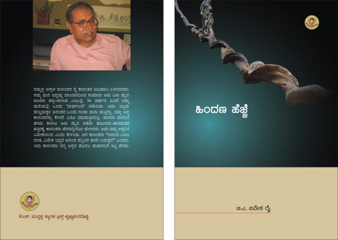 hindanahejje-cover