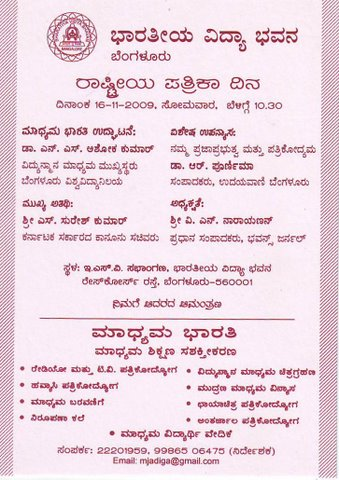bharatiya vidyabhavan