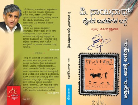 p-sainath-cover-page